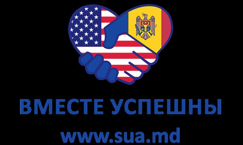 Коммуникационная кампания США-РМ «Вместе успешны »